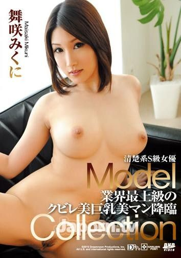 Mikuni Maisaki - Model Collection 08 [HD 720p] 2019