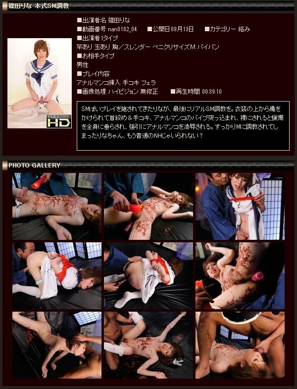 Rina Shinoda - Rina Shinoda [Newhalfclub] (FullHD 1080p)