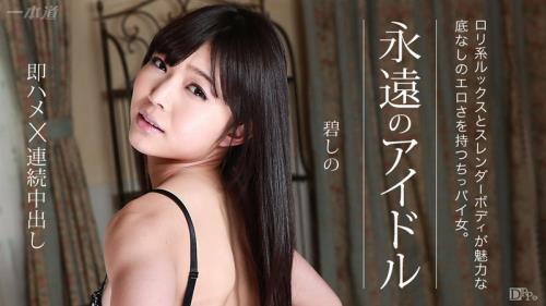 Shino Aoi - Shino Aoi (FullHD)
