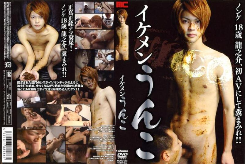 Gay Scat Dvd